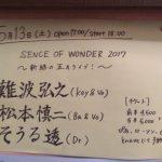 SENSE OF WONDER 2017 ~新緑の五月ライブ!~ @大阪knave