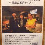 SENSE OF WONDER 2017 ~新緑の五月ライブ!~@浜松Merry You